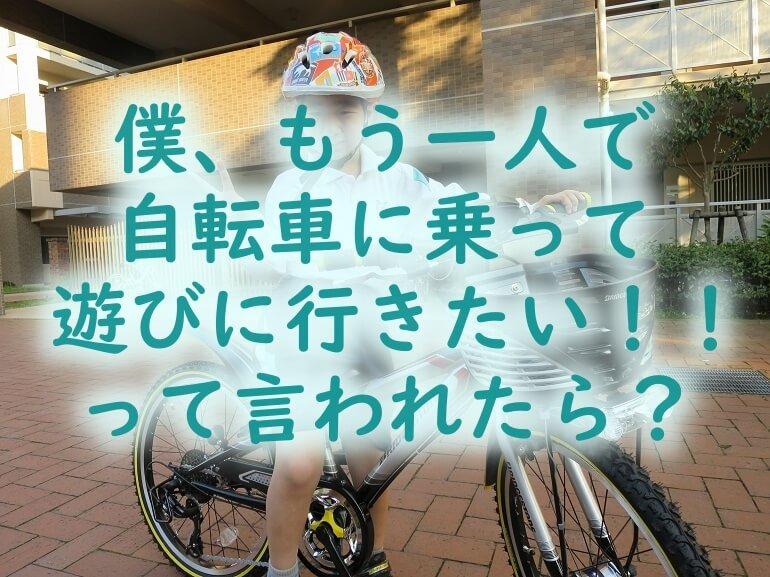 僕、もう一人で自転車のれるよって言われたら?