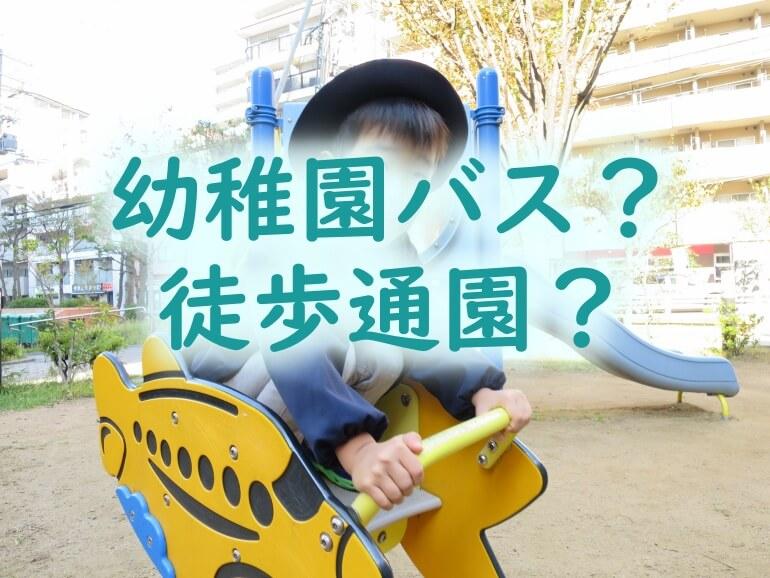 幼稚園バスか徒歩通園か悩む方へ